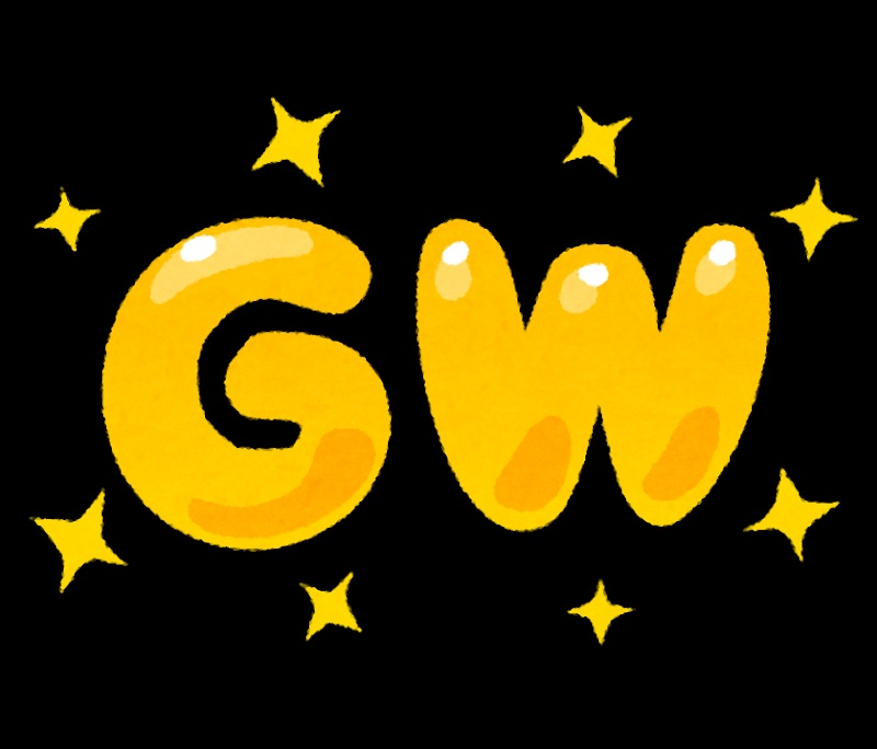 GWはお休みです