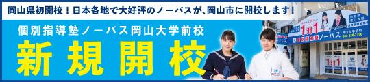 岡山県初開校!岡山大学前校新規開校。